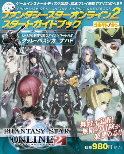 Image 1 for Phantasy Star Online 2 Start Guide Book