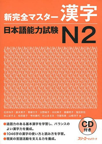Image 1 for New Perfect Master Kanji Japanese Language Proficiency Test N2