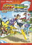 Thumbnail 1 for Pokemon Ranger: Hikari No Kiseki Game Guide Book.