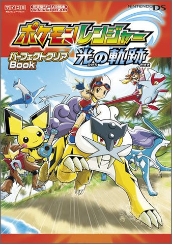 Image for Pokemon Ranger: Hikari No Kiseki Game Guide Book.