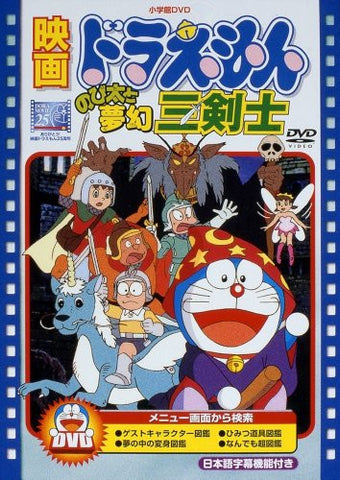Image for Theatrical Feature Doraemon: Nobita To Mugen Sankenshi [Limited Pressing]