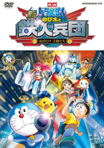 Image for Doraemon Shin Nobita To Tetsujin Heidan - Habatake Tenshi Tachi /  Doraemon: Nobita And The New Steel Troops - Angel Wings Movie