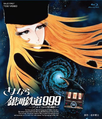 Image for Adieu Galaxy Express 999