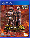 Kamen Rider Battride War Sousei [Memorial TV Sound Edition] - 1
