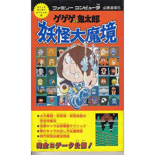 Ninja Kid Ge Ge Ge No Kitaro Yokai Makyo Winning Strategy Guide Book / Nes