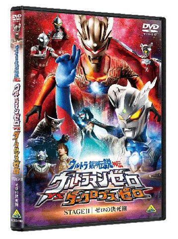 Image for Ultra Galaxy Legend Gaiden: Ultraman Zero Vs Darclops Zero Stage II Zero No Kesshiken
