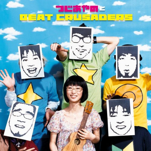 Image 1 for Arienai Kurai Kiseki / BEAT CRUSADERS
