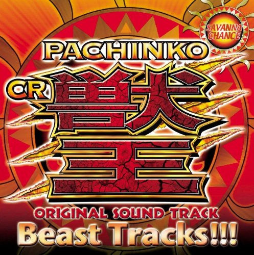 "Image 1 for Pachinko CR Jyu-Oh Original Sound Track ""BEAST TRACKS!!!"""