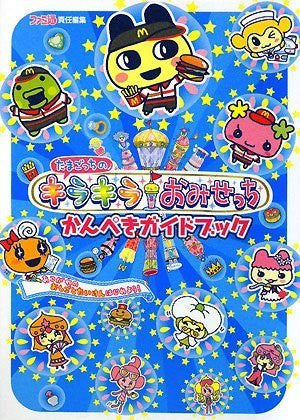 Image 1 for Tamagotchi Kira Kira Omisecchi Guide Book