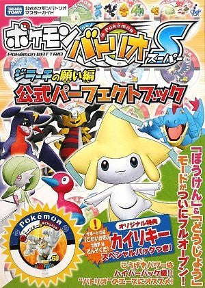 Image 1 for Pokemon Battrio V Jirachi No Negai Hen Official Perfect Book / Arcade