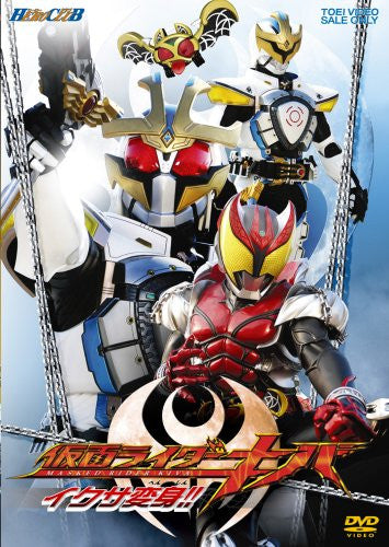 Image 1 for Hero Club - Kamen Rider Kiva Vol.2