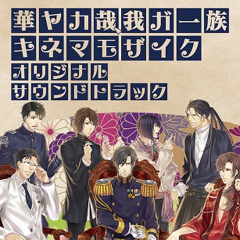 Image for Hanayakanari, Waga Ichizoku: Kinema Mosaic Original Soundtrack
