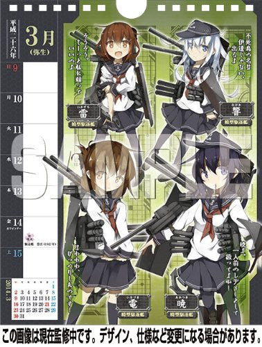 Image 3 for Kantai Collection ~Kan Colle~ - Calendar - Wall Calendar - 2014 (Ensky)[Magazine]
