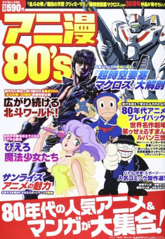 Image for Animan 80's 1980's Japanese Popular Anime Collection Book