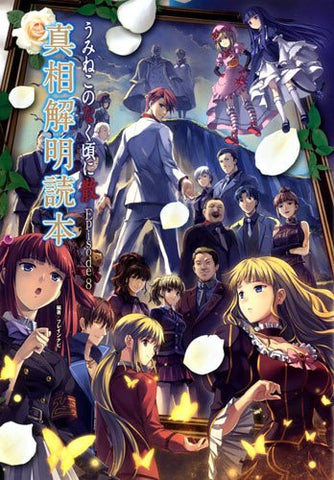 Image for Umineko When They Cry Chiru Episode 8 Shinsou Kaimei Dokuhon Guide Book / Ps3