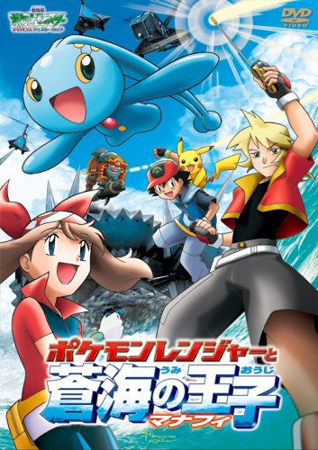 Image 1 for Pocket Monster Advanced Generation - Pokemon Ranger to Sokai no Oji Manafy
