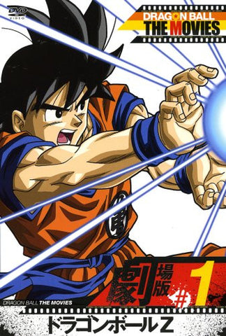 Image for Dragon Ball The Movies #01 Dragon Ball Z