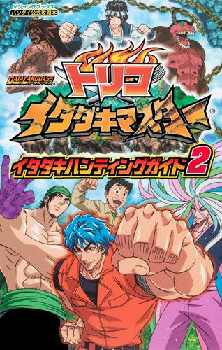 Image 1 for Data Carddass Toriko Itadaki Master Card Ver. 2 Official Strategy Guide Book