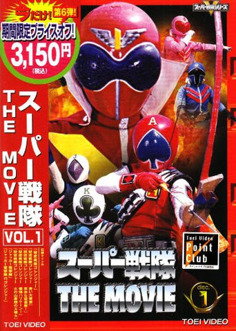 Image for Super Sentai The Movie Vol.1 [Limited Pressing]