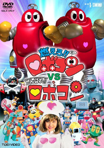 Image for Moero Robocon vs Ganbare Robocon