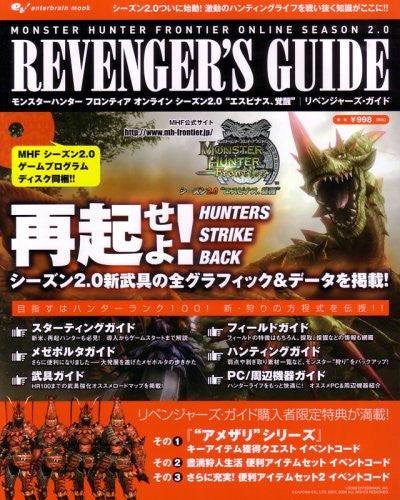 Image 1 for Monster Hunter Frontier Online Season 2.0 Revenger's Guide Book