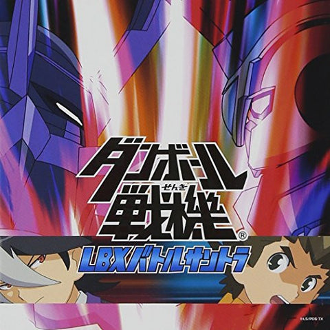Image for Danball Senki LBX Battle Soundtrack