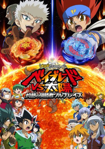 Image 1 for Theatrical Beyblade: Beyblade Vs Taniyo Shakunetsu No Shinryakusha Sol Blaze