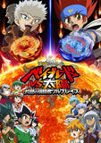 Thumbnail 1 for Theatrical Beyblade: Beyblade Vs Taniyo Shakunetsu No Shinryakusha Sol Blaze