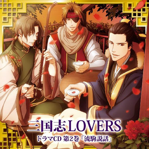 Image for Sangokushi LOVERS Drama CD 2