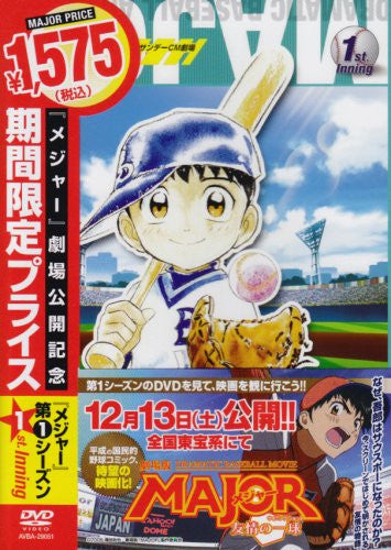 Image 1 for Major 1st.Inning [Limited Pressing]