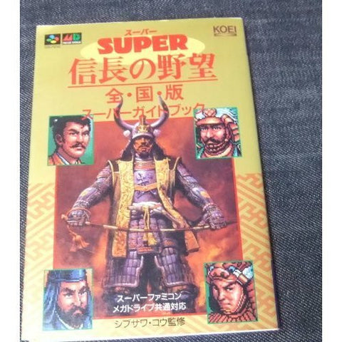 Image for Nobunaga's Ambition   All Countries And Version Super Guide Book / Snes Sega Genesis