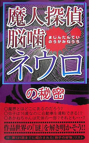 Image for Neuro: Supernatural Detective: Secret Of Majin Tantei Nogami Neuro Research Book