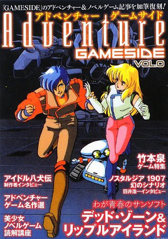 Image for Adventure Game Side #0 Japanese Adventure Videogame Specialty Book