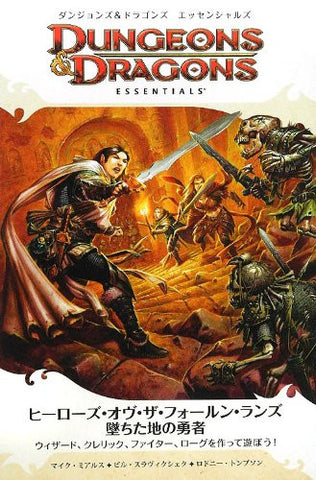 Image for Dungeons Dragons Essentials