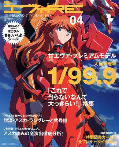 Image for Evangelion: Gekkan Eva Re #4 Pachinko Magazine