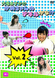 Thumbnail 1 for Kamechan No Dekirukana Vol.2