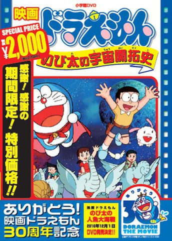Image for Theatrical Feature Doraemon: Nobita No Uchuu Kaitakushi [Limited Pressing]