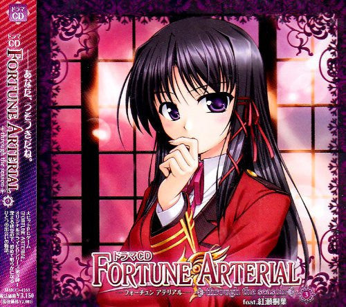 Image 2 for FORTUNE ARTERIAL Drama CD ~through the season~ #3
