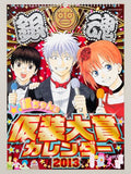 Thumbnail 1 for Gintama - Comic Calendar - Wall Calendar - 2013 (Shueisha)[Magazine]
