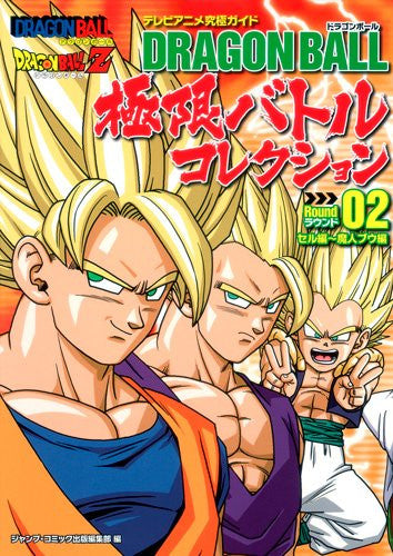 Image 1 for Dragon Ball Kyokugen Battle Collection Round 02 Cell Majin Boo Guide Book