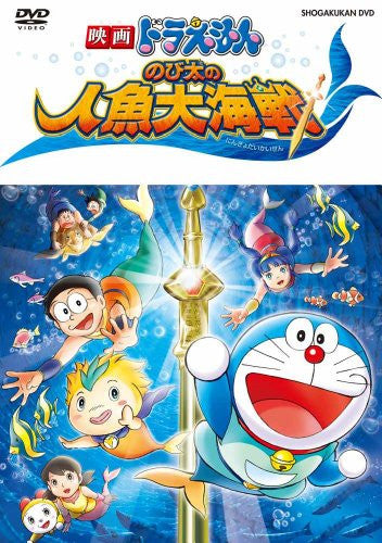 Image 1 for Doraemon: Nobita's Great Battle Of The Mermaid King / Nobita No Ningyo Daikaisen