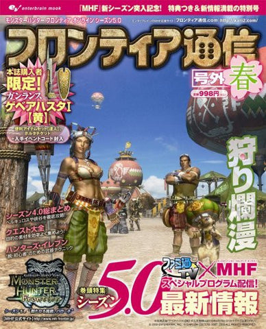 Image for Monster Hunter Frontier Online Season 5.0 Frontier Tsushin Fan Book