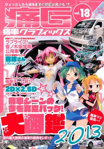 Image 1 for Ita G Itasha Graphics #18 Anime Painted Car Fan Book