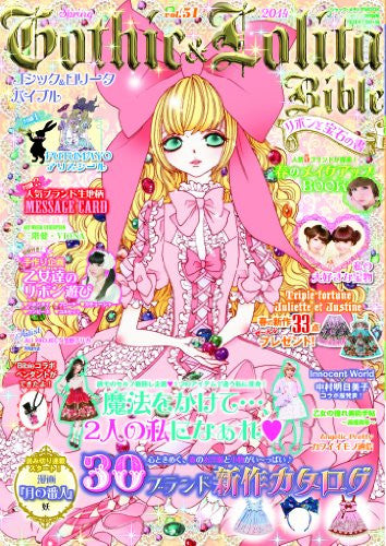 Image 1 for Gothic Lolita Bible 51