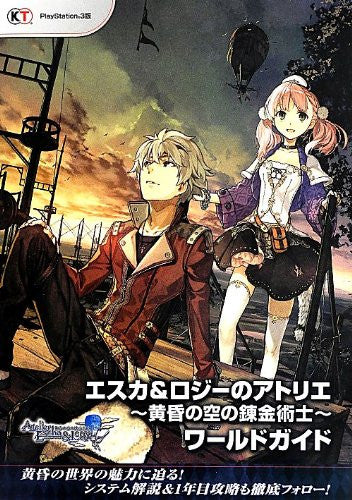 Image 1 for Atelier Escha And Logy Alchemists Of The Dusk Sky   Guide Book