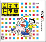 Thumbnail 1 for Hyakumasu Dorasan Nobita no Time Travel