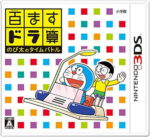 Image for Hyakumasu Dorasan Nobita no Time Travel