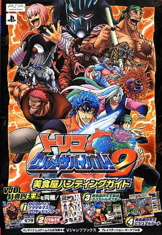 Image for Toriko Gourmet Survival 2 Bishokuya Hunting Official Strategy Guide Book / Psp