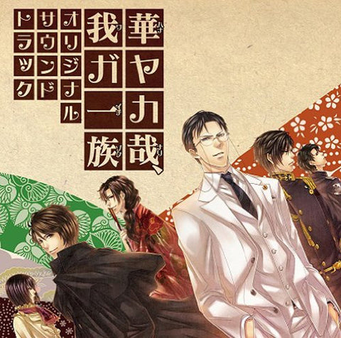 Image for Hanayakanari, Waga Ichizoku Original Soundtrack