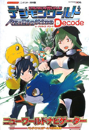 Digimon World Re: Digitize Decode Official Guide Book
